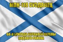 """Андреевский флаг МПК-118 """"Суздалец"""""""