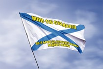 """Удостоверение к награде Андреевский флаг МПК-118 """"Суздалец"""""""