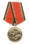 Медаль «В память о службе в ВС России» с бланком удостоверения