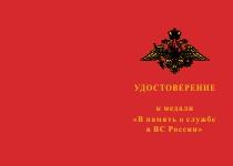 Купить бланк удостоверения Медаль «В память о службе в ВС России» с бланком удостоверения