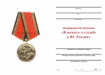 Удостоверение к награде Медаль «В память о службе в ВС России» с бланком удостоверения