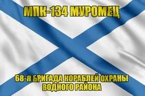 """Андреевский флаг МПК-134 """"Муромец"""""""