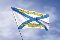 """Удостоверение к награде Андреевский флаг МПК-134 """"Муромец"""""""