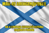 "Андреевский флаг МПК-49 ""Александровец"""