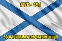 Андреевский флаг МУС-491