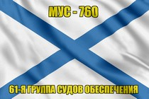 Андреевский флаг МУС-760