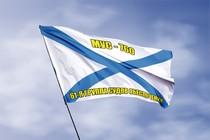 Удостоверение к награде Андреевский флаг МУС-760