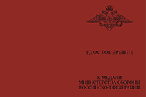 Знак МО РФ «За отличие в поисковом движении России» 3 степени с бланком удостоверения