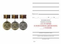 Удостоверение к награде Знак МО РФ «За отличие в поисковом движении России» 3 степени с бланком удостоверения