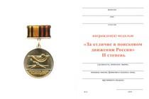 Удостоверение к награде Знак МО РФ «За отличие в поисковом движении России» 2 степени с бланком удостоверения