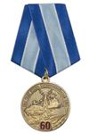 Медаль «60 лет 650 узлу связи Новороссийской ВМБ»