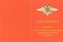 Знак МО РФ «За отличие в поисковом движении России» 1 степени с бланком удостоверения