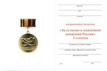 Удостоверение к награде Знак МО РФ «За отличие в поисковом движении России» 1 степени с бланком удостоверения