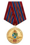 Медаль «60 лет в/ч 3466 г. Ангарск ФСВНГ РФ»