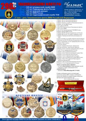 Наградная продукция к 290-летию Тихоокеанского флота России