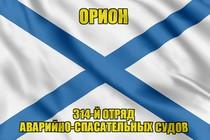 Андреевский флаг Орион