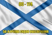 Андреевский флаг ОС-114
