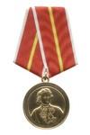 Медаль «А.В. Суворов. Тверское СВУ»