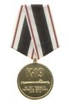 Медаль «45 лет подвигу экипажа АПЛ К-19» с бланком удостоверения