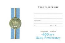 Удостоверение к награде Медаль «400 лет Дому Романовых. Петр I» с бланком удостоверения