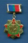Знак «5 лет Уссурийскому отряду ВО ЖДТ»