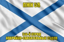 Андреевский флаг ПЖК 58