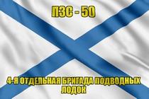 Андреевский флаг ПЗС-50