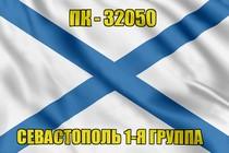 Андреевский флаг ПК-32050