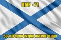 Андреевский флаг ПМР-71