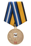 Медаль «55 лет в/ч 39995. Иркутск-45»