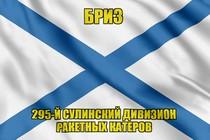 """Андреевский флаг Р-109 """"Бриз"""""""