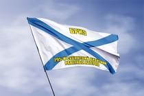 """Удостоверение к награде Андреевский флаг Р-109 """"Бриз"""""""