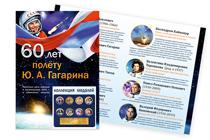Купить бланк удостоверения Коллекция «60 лет первому полету человека в космос» №2, с буклетом, в футляре