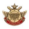 Знак ТПО МО РФ «За активную работу в профсоюзе»
