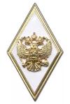 Квалификационный знак «За окончание Военной академии Генштаба ВС РФ»