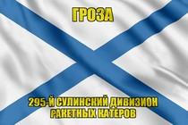 """Андреевский флаг Р-239 """"Гроза"""""""