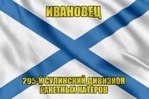 "Андреевский флаг Р-334 ""Ивановец"""