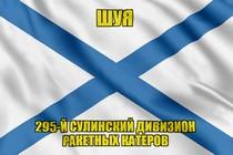 """Андреевский флаг Р-71 """"Шуя"""""""
