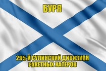 """Андреевский флаг ракетный катер """"Буря"""""""