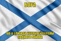 """Андреевский флаг ракетный корабль """"Бора"""""""