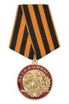 Медаль «Дети войны» с бланком удостоверения