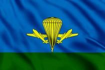 Флаг ВДВ ВС РФ