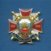 Знак «45 лет Службе следствия»