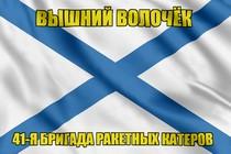 """Андреевский флаг ракетный корабль """"Вышний Волочёк"""""""