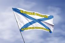 """Удостоверение к награде Андреевский флаг ракетный корабль """"Вышний Волочёк"""""""