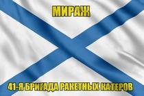 """Андреевский флаг ракетный корабль """"Мираж"""""""