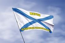 """Удостоверение к награде Андреевский флаг ракетный корабль """"Мираж"""""""