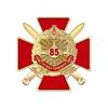 Знак двухуровневый «85 лет службе горючего Вооружённых Сил РФ»