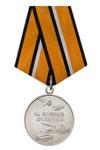 Медаль МО РФ «За боевые отличия» с бланком удостоверения (образец 2017 г.)