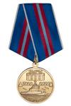 Медаль «100 лет Велико-Устюгскому филиалу ГУМРФ (ВУРУ)» с бл. удост.